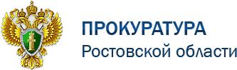 Прокуратура РО
