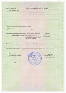 Лицензия (оборот)